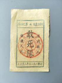 《陕甘工农红军二十六军-敢死队》苏区苏维埃抗战物品红色老票证。