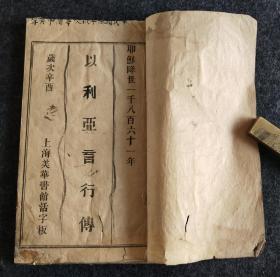本网唯一,大清咸丰十一年1861年铅活字本《以 利亚言行传》上海美华书馆 基督教古籍