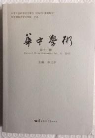 华中学术(第十一、二辑,2册合售)(2015)(16开)
