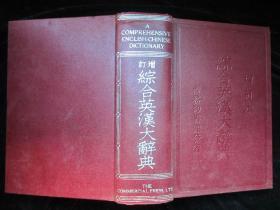 综合英汉大词典:增订本