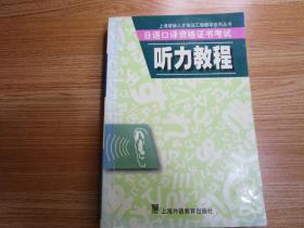 日语口译资格证书考试听力教程/上海紧缺人才培训工程教学系列丛书