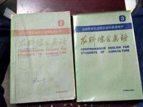农科综合英语.第二、三册   第2、3册