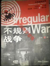 不规则战争