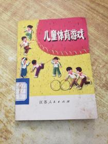 儿童体育游戏(江苏人民)(馆藏正版)(多图)(文革有语录)(品好)