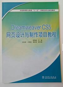 全新正版  Dreamweaver CS5网页设计与制作项目教程