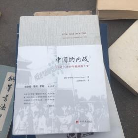 中国的内战:1945-1949年的政治斗争