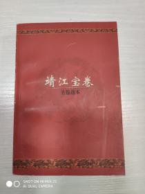 靖江宝卷圣卷选本