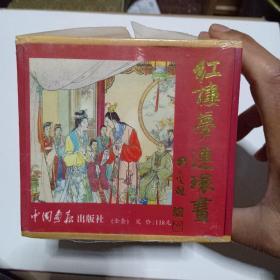 红楼梦连环画(全19册)