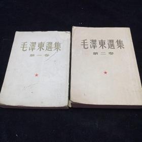 毛泽东选集第一卷第二卷两本合售。