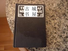 稀少 ,推理小说代表作家之一,范·达因著《绑架杀人事件》1933年出版