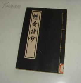 线装宣纸初印 《懋斋诗钞》1977年出版