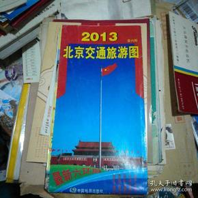 2013北京交通旅游图(含六环)