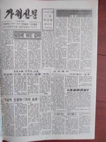 家庭新闻(朝鲜文)1994年12月8日