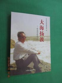 大海扬波:怀念谷牧同志