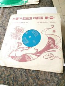 大薄膜唱片:1军港之夜 苏小明 2乡恋 李谷一 3牡丹之歌 蒋大为 等一张二面。