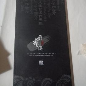 中国中生代顶尖50名厨/厨艺人生艺术作品集