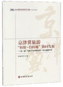 """京津翼旅游""""枢纽-目的地""""协同发展""""一带一路""""背景下京津翼旅游一体化战略研究"""