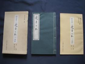 爱眉小札 影印徐志摩手稿  线装一册 另释文一册 上海古籍出版社1999年一版一印 印量1000