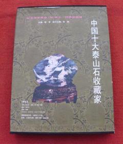收藏家--中国十大泰山石收藏家--硬精装,有盒套--T