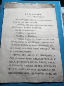 西汉出土文物问题解答(油印本)