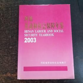 河南劳动和社会保障年鉴 2003