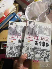 毛泽东评点古今事件 上下册
