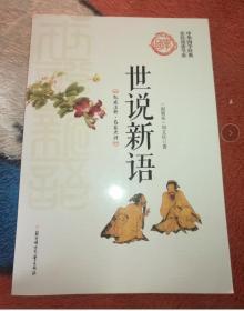 正版 中华国学经典:世说新语  北方妇女儿童出版社