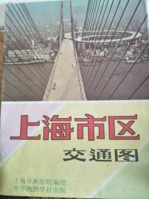 上海市区交通图(1992年)