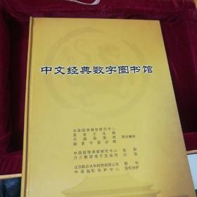 中文经典数字图书馆