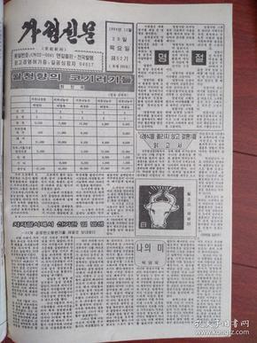 瀹跺涵�伴�伙���椴���锛�1994骞�12��29��