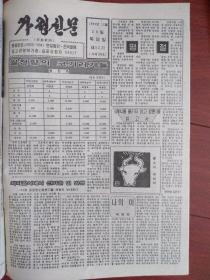 家庭新闻(朝鲜文)1994年12月29日