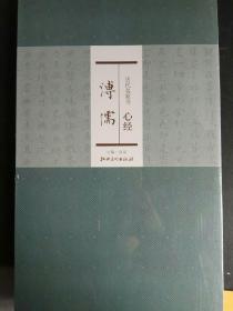 历代名家书 心经 溥儒 主编 洪亮 江西美术出版社