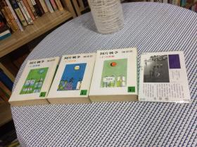 3本合售:  日文原版  阿片戦争 上 中 下  全三册