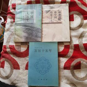 万历十五年,中国大历史,赫逊河畔谈中国历史,共三册