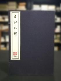 友林乙稿(16开线装 全一函一册 木板刷印)