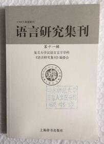 语言研究集刊(第十一辑)