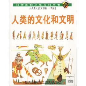 科文图解少年百科全书:人类的文化和文明(人类及人类文明卷—G分卷)