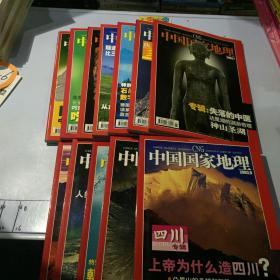 中国国家地理2003年(1-12)月 全12册 有原装盒套 正版