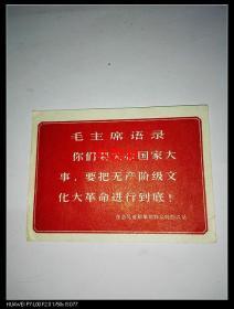 毛主席语录:你们要关心国家大事,要把无产阶级文化大革命进行到底!