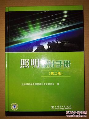 照明设计手册