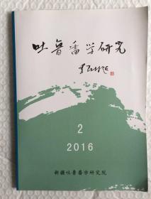 吐鲁番学研究(2016年第2期)