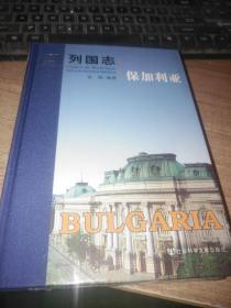 列国志 保加利亚