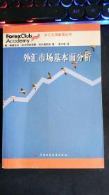 外汇市场基本面分析 一版一次现货如图