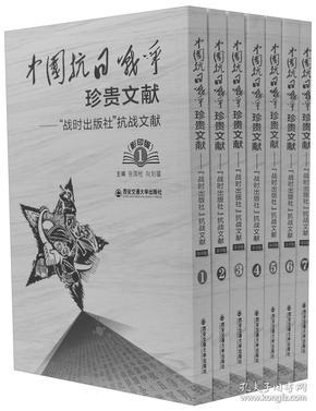 中国抗日战争珍贵文献:战时出版社抗战文献(影印版套装共7册)