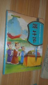 中国传统节日故事绘本游戏书 6本未开封