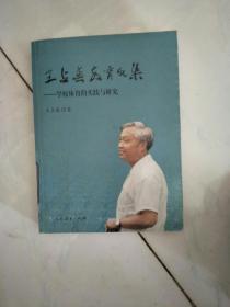 王占春教育文集:学校体育的实践与研究