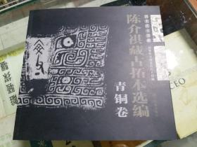 陈介祺藏古拓本选编 青铜卷