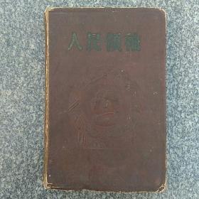 〈毛头像封面〉人民领袖日记本,32开。已使用。写满字,前面有多幅领袖头像。(刘少奇像已撕掉〉