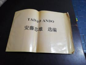 TADAO ANDO 安藤忠雄 选编