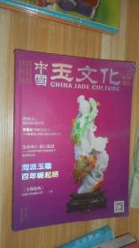 中国玉文化:2014年(总第三辑)